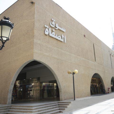 Souk Al-Safat